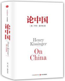 """论中国  是美国前国务卿、""""政坛常青树""""亨利·基辛格一部中国问题专著。他以一位资深外交家和思想家的独特视角,分析和梳理了中国自鸦片战争以来的外交传统,从围棋文化与孙子兵法中探寻中国人的战略思维模式,特别是试图揭示新中国成立以来,中国外交战略的制定和决策机制,以及对""""一边倒""""的外交政策、抗美援朝、中美建交、三次台海危机等等重大外交事件来龙去脉的深度解读。作为历史的亲历者,"""