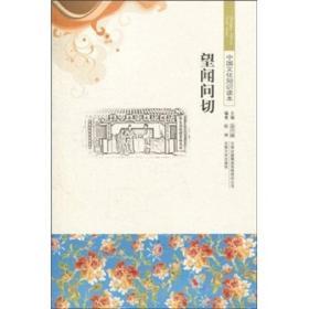中国文化知识读本-望闻问切