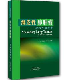 继发性肺肿瘤:转移性肺肿瘤