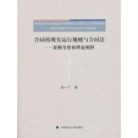 合同的现实运行规则与合同法:案例考察和理论阐释