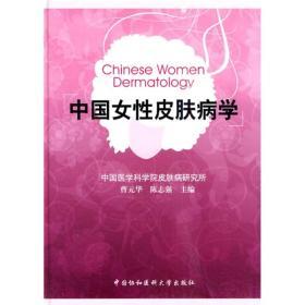 中国女性皮肤病学