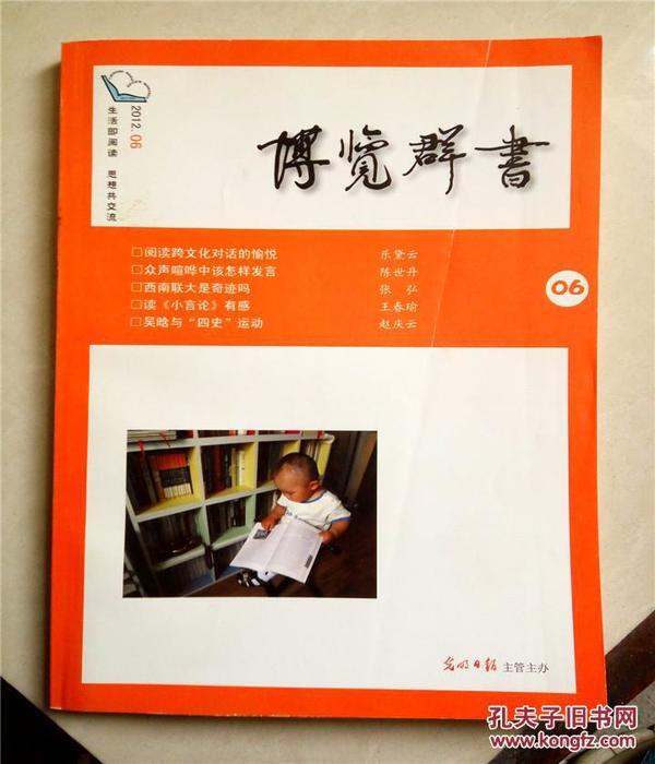 博览群书2012年第6期