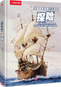 正版ue-9787508651934-探险(中国国家地理少儿百科)(精)