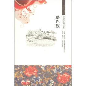中国文化知识读本:珞巴族
