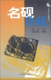当天发货,秒回复咨询中国民间个人收藏丛书:名砚珍藏 铜板彩印 我堂 著 万卷出版公司如图片不符的请以标题和isbn为准。
