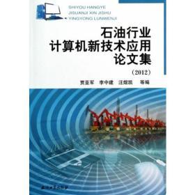 石油行业计算机新技术应用论文集(2012)