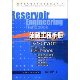 国外油气勘探开发新进展丛书(1):油藏工程手册