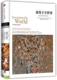 谁将主宰世界:支配世界的思想和权力
