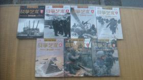 战争艺术【第2、3、4、5、6、7、8期】共7册 合售