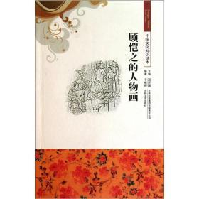中国文化知识读本--顾恺之的人物画
