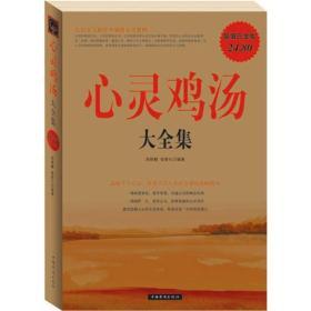心灵鸡汤 大全集 邢群麟,宿春礼 编著  9787511308696 中国华侨