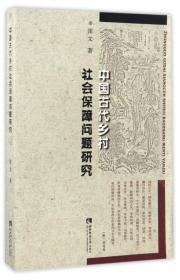 中国古代乡村社会保障问题研究