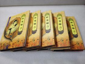全新未阅《野叟曝言》稀少!中国戏剧出版社 2006年1版1印 精装5册全 仅印500册