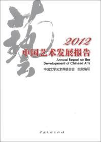 2012中国艺术发展报告