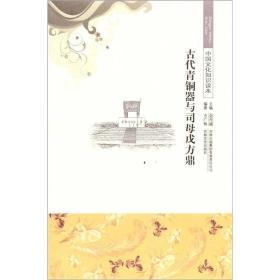 中国文化读本--古代青铜器宇司母戊方鼎