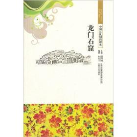 中国文化知识读本:龙门石窟