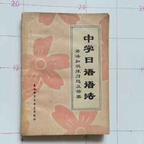 中学日语语法