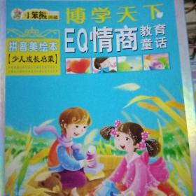 博学天下:EQ情商教育童话(拼音美绘本 少儿成长启蒙)