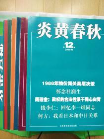 全新 正版 炎黄春秋 杂志 2015年1-12期 12册 打包卖