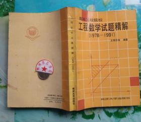 正版85新 高等工科院校  工程数学试题精解(1978-1991)王健生 王荷芬 等编著 同济大学出版社