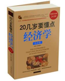 满29包邮 20几岁要懂点经济学大全集 黄晓林 赵伟 中国华侨出版社