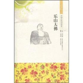 中国文化知识读本--乐山大佛