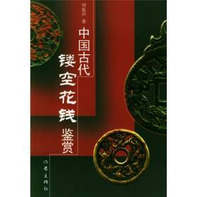 中国古代镂空花钱鉴赏 刘春声 作家出版社