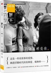 Lens·目客002:我这样爱你:这是一些有故事的爱情,刺进浮躁时代的怕和爱、痛和痒……
