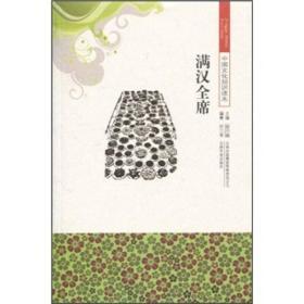 中国文化知识读本:满汉全席