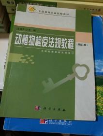 动植物检疫法规教程(修订版)