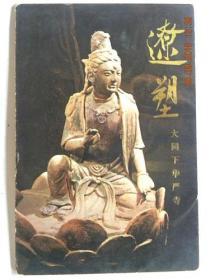 辽塑明信片-大同下华严寺(一套11枚全)1973年