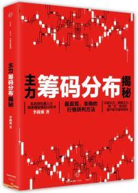主力筹码分布揭秘ISBN9787508652214中信KL02507-26A16-3-2