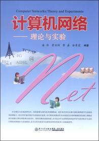 计算机网络 潘伟 曹浪财 费嘉 厦门大学出版社 9787561549339