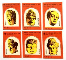 火花贴标: 大足石刻(6枚)重庆纸蜡梗火柴