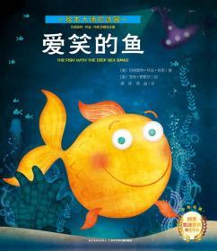 爱笑的鱼:玛格丽特·怀兹·布朗珍藏绘本集