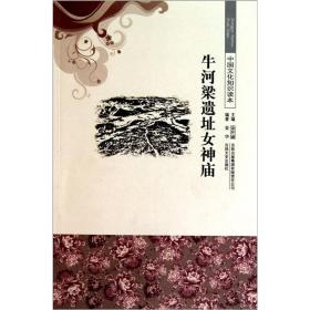 中国文化知识读本:牛河梁遗址女神庙
