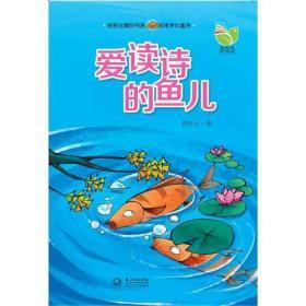 爱读诗的鱼儿