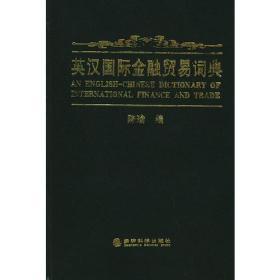 英汉国际金融贸易词典