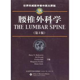 腰椎外科学(第三版)