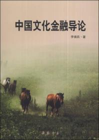 中国文化金融导论