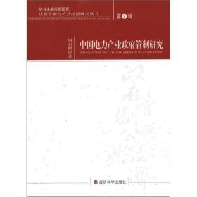 中国电力产业政府管制研究 专著 周启鹏著 zhong guo dian li chan ye zheng fu guan zhi