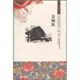 B09/中国文化知识读本景颇族