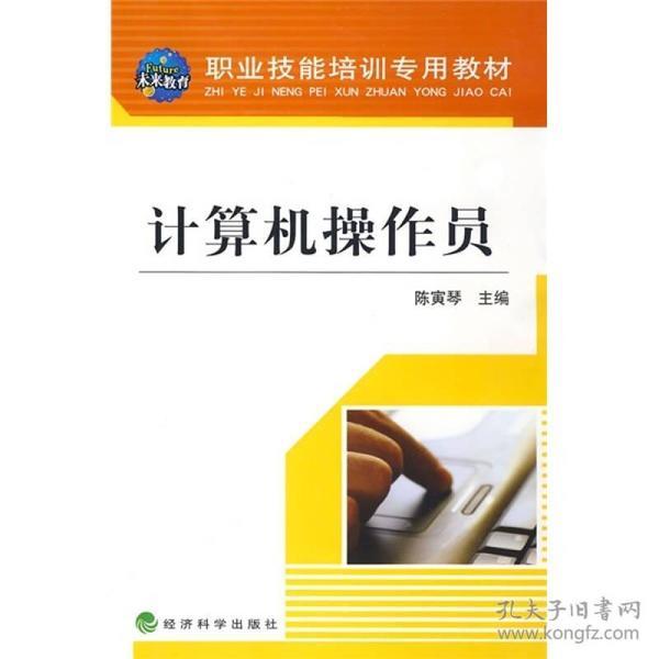 职业技能培训专用教材:计算机操作员