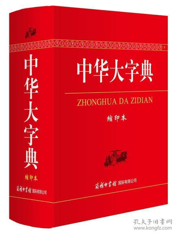 中华大字典:缩印本