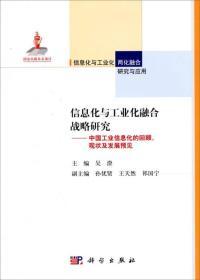 信息化与工业化融合战略研究:中国工业信息化的回顾、现状及发展预见