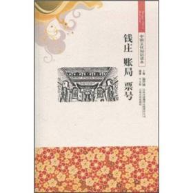 古代经典文化--钱庄 账局 票号