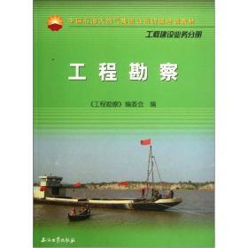 中国石油天然气集团公司统编培训教材 工程勘察