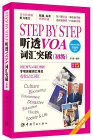 Step by Step 听透VOA 词汇突破(初级)