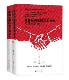 全国中小企业合同管理必备用书 最新合同示范文本大全及要点解读(上下册)