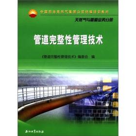 中国石油天然气集团公司统编培训教材·天然气与管道业务分册:管道完整性管理技术